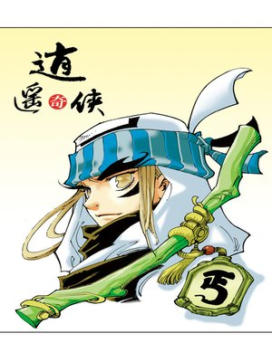 cover image of 逍遥奇侠04