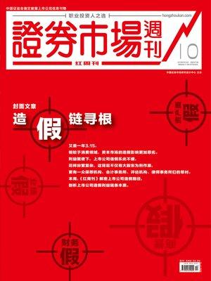 cover image of 造假链寻根 证券市场红周刊2019年10期
