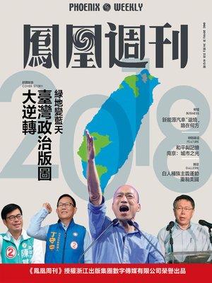 cover image of 台湾政治版图大逆转 香港凤凰周刊2018年第35期 (Phoenix Weekly 2018 No.35)