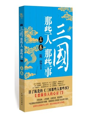 cover image of 三国那些人那些事(吴卷)Those people and things in Three Kingdom, Wu Volume