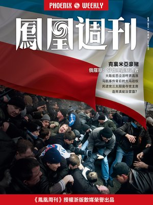 cover image of 香港凤凰周刊 2014年10期(克里米亚豪赌) Hongkong Phoenix Weekly: Unrestrained Gambling in Crimea