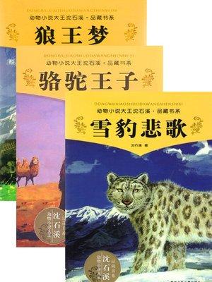 "cover image of 沈石溪动物小说合集2(包含《狼王梦》、《骆驼王子》、《雪豹悲歌》三册)(Shen ShiXi's animal novels Collection 2 (including the ""Garnett King's dream"", ""The Camel Prince"", ""Snow Leopard"" three volumes))"