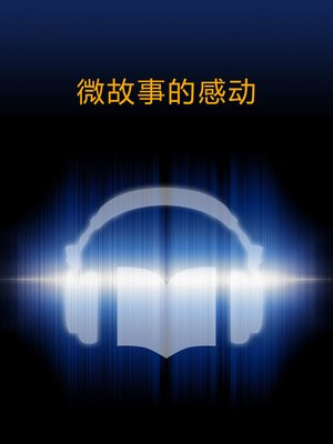 cover image of 微故事的感动 (Throb from Micro Story)