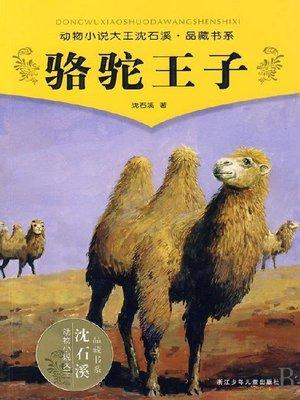 cover image of 动物小说大王沈石溪品藏书系:骆驼王子