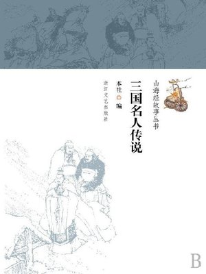 cover image of 三国名人传说/山海经故事丛书(The period of the Three Kingdoms celebrity legend)