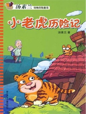 cover image of 小老虎历险记