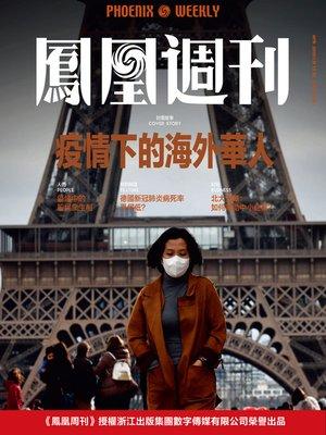 cover image of 疫情下的海外华人 香港凤凰周刊2020年第12期 (Phoenix Weekly 2020 No.12)