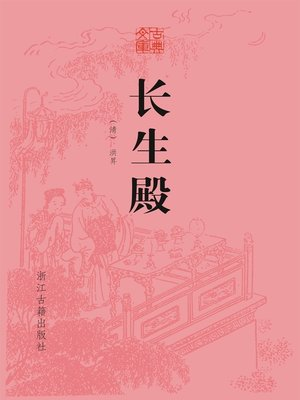 cover image of 长生殿