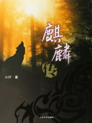 cover image of 麒麟传 Kirin Biography - Emotion Series (Chinese Edition)