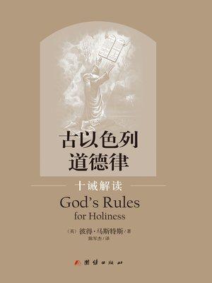 cover image of 古以色列道德律——十诫解读