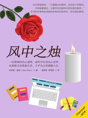 cover image of 风中之烛 (Candle in the Wind)