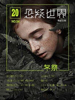 "cover image of No.054 悬疑世界·冬祭 No.054  ""(A Suspenseful World: Sacrifice in winter)"