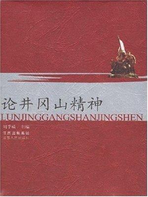 cover image of 论井冈山精神(重印)In terms of the Jinggangshan spirit (Reprint)
