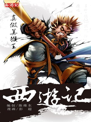 cover image of 西游记14-真假美猴王