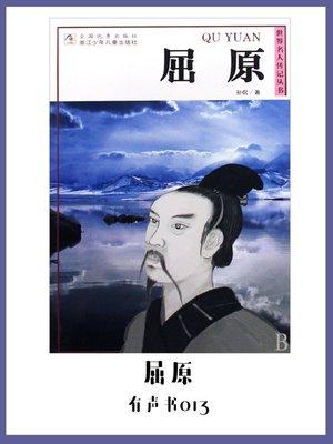 cover image of 屈原(有声书13)