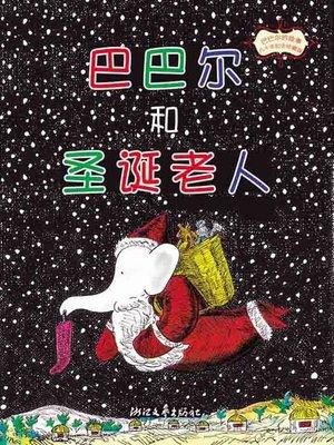 cover image of 巴巴尔的故事:巴巴尔和圣诞老人 (纪念珍藏版) (Babar and Santa Claus)