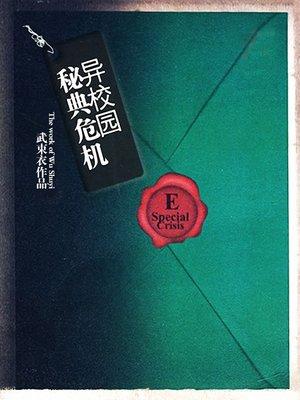 cover image of 异校园·秘典危机 Strange Campus:Crisis - Emotion Series (Chinese Edition)