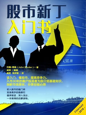 cover image of 股市新丁入门书 (Stock Market For Beginners Book: Stock Market Basics Explained for Beginners Investing in the Stock Market)