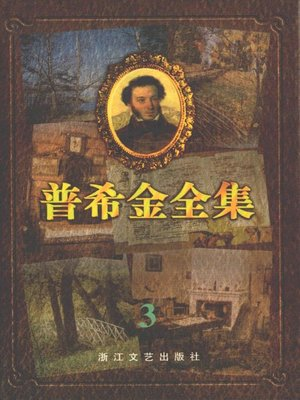 cover image of 普希金全集3·长诗 童话诗(Pushkin's Poems, Volume 3 - Long poems Fairy Tale )