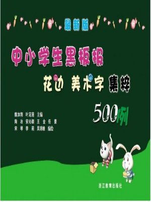 cover image of 最新版中小学生黑板报花边美术字集粹500例(The latest edition of the 500 cases of primary and middle school students blackboard lace hand calligraphed highlights)