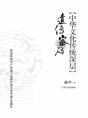 cover image of 中华文化传统深层遗传密码 The deep genetic code of traditional Chinese culture