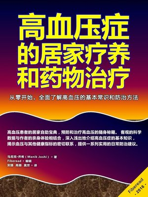 cover image of 高血压症的居家疗养和药物治疗 (High Blood Pressure)