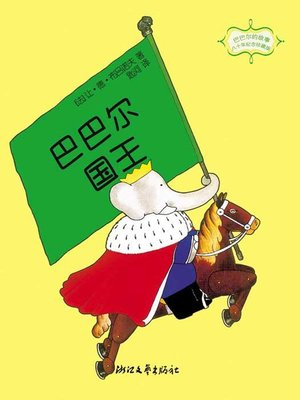 cover image of 巴巴尔国王 (King Babar)