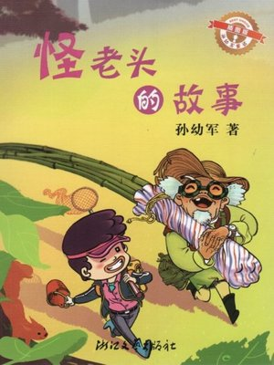 cover image of 怪老头的故事(插图版)/孙幼军童话(Sun YouJun fairy tale: The strange old man story)
