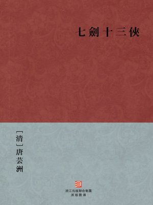 cover image of 中国经典名著:七剑十三侠(繁体版)(Chinese Classics: Seven swordsman and The thirteen Heroes — Traditional Chinese Edition)