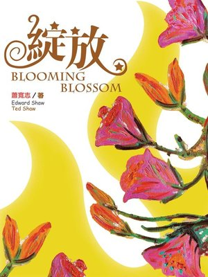 cover image of 绽放 Blooming Flower