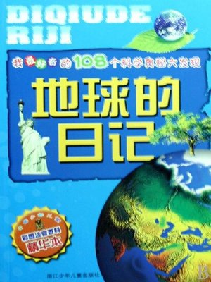 cover image of 地球日记(The Earth Diary)
