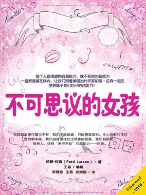 cover image of 不可思议的女孩 (Girl Incredible)
