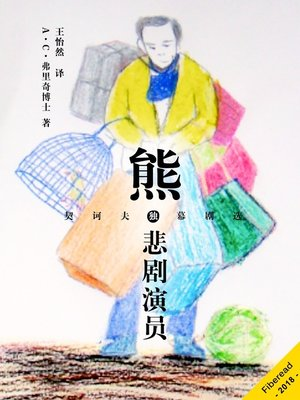 cover image of 熊·悲剧演员