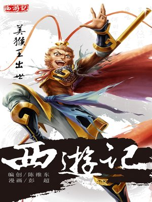 cover image of 西游记01-美猴王出世