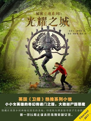 cover image of 秘密圣地系列1