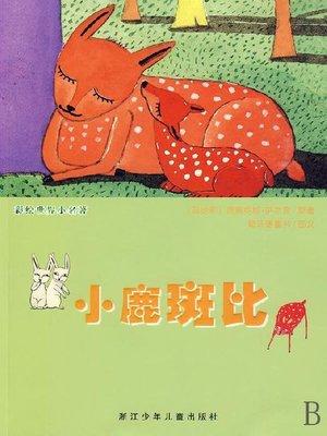 cover image of 小鹿斑比(Bambi)