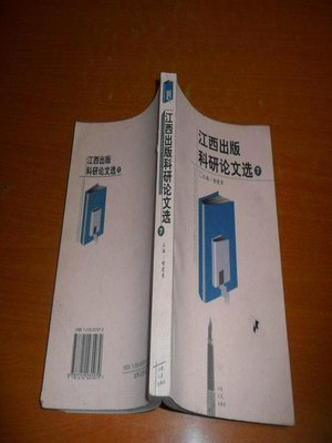 cover image of 江西出版科研论文选(10)Jiangxi publishing research papers, Volume 10