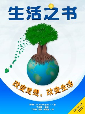 cover image of 生活之书 (The Book of Life)