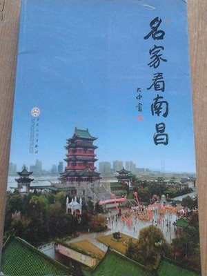 cover image of 名家看南昌 2 The famous view on Nanchang Two