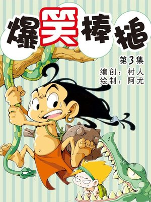 cover image of 爆笑棒槌03
