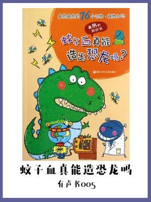 cover image of 最热最热的76个动物·植物知识—蚊子血真能造出恐龙吗?(有声书05)