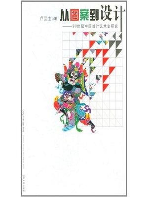 cover image of 从图案到设计20世纪中国设计艺术史研究 From patterns to design