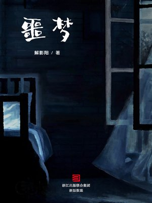 cover image of 噩梦