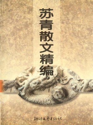 cover image of 苏青散文精编(Su Qing Selected Essays)