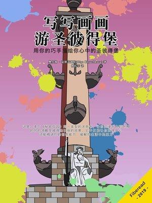 cover image of 写写画画游圣彼得堡 (Creative journey around Saint Petersburg)