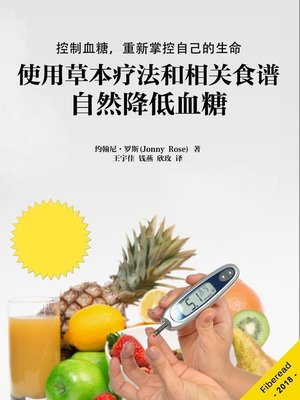 cover image of 使用草本疗法和相关食谱自然降低血糖 (Diabetes - Naturally Lower Your Blood Sugar Without Medication Using Herbal Remedies and Recipes)