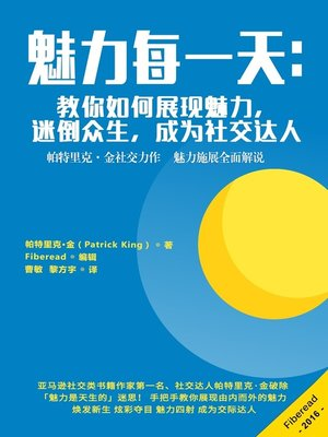 cover image of 魅力每一天 (Everyday Charisma)