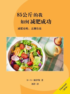 cover image of 85公斤的我如何减肥成功 (You can lose weight from 85 kg to 68 kg just like ME)