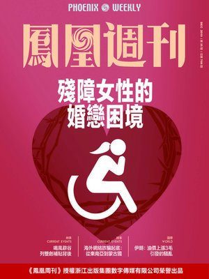 cover image of 残障女性的婚恋困境 香港凤凰周刊2019年第35期 Phoenix Weekly 2019 No.35