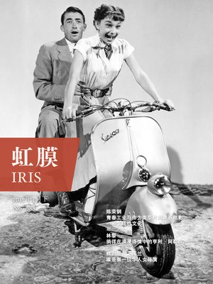 cover image of 虹膜·2017年4月下 (No.088)